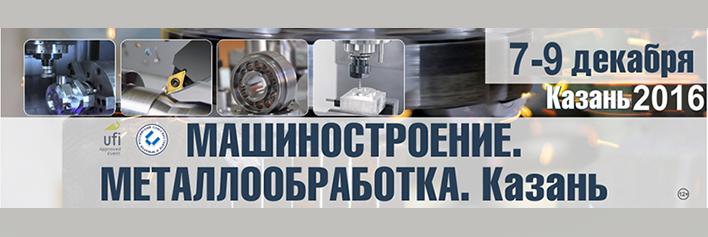 Выставка Машиностроение. Метеллообработка. Казань.