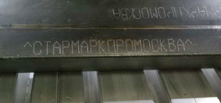 Есть сомнения в выборе ударно-точечной системы для маркировки?
