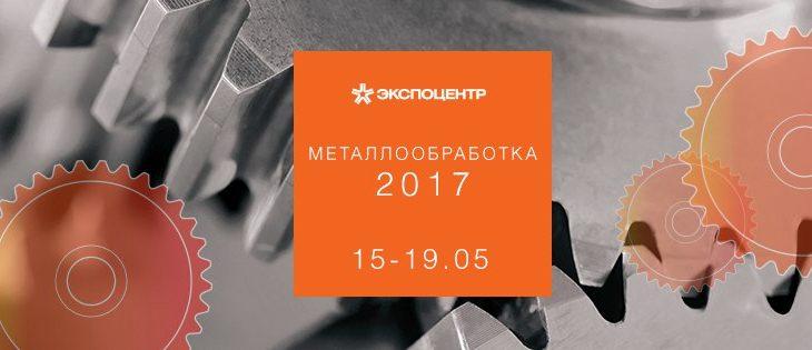 Итоги выставки Металлообработка-2017