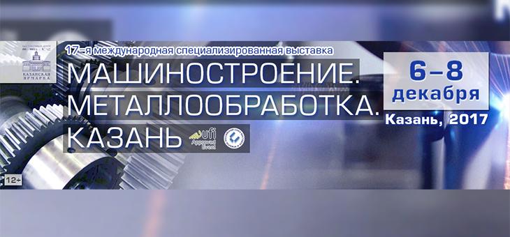 Выставка «Машиностроение. Металлообработка. Казань»