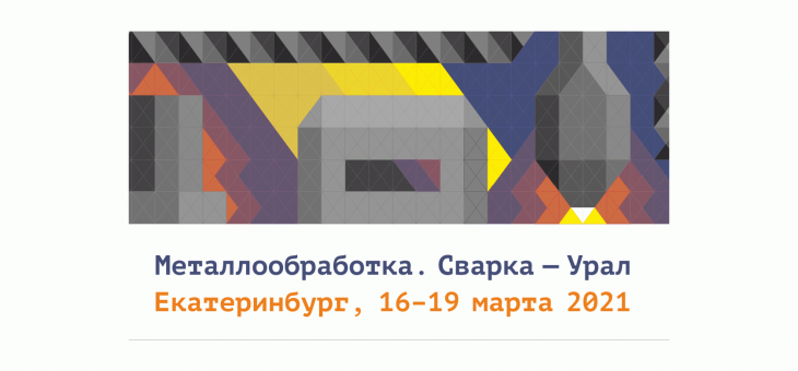 Участие в выставке «Металлообработка. Сварка-Урал» 16-19 марта